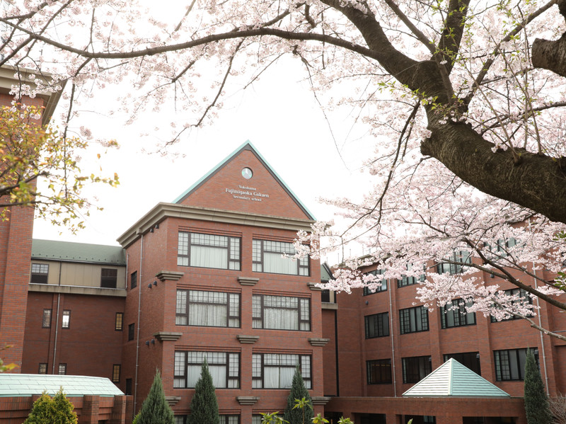 横浜富士見丘学園高等学校
