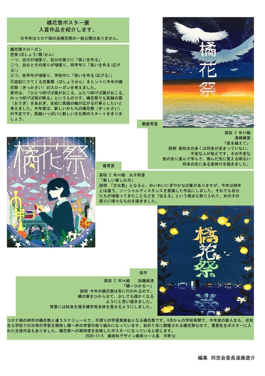 Kikkasai_2