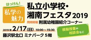 181229shigakufesta_580260